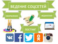 Ведение страницы (паблика) в соцсети вконтакте, facebook, twitter,...