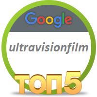ТОП 1 для ультравижн в Гугл