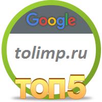 1 место в Гугл ру для сайта тулимп