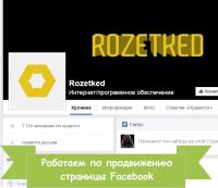 Продвижение страницы Facebook