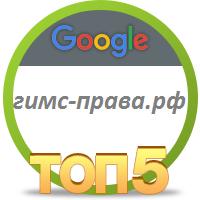 ТОП 1 в Гугл