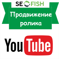 Продвижение в YouTube!