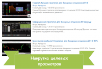 Накрутка просмотров на конкретное видео в Youtube