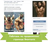 Продвижение страницы Вконтакте