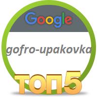 2 место в Гугл Россия для сайта гофроупаковка
