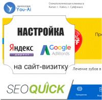Настройка Яндекс Директ и Google AdWords для сайта-визитки
