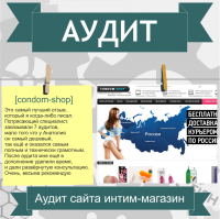 Аудит сайта интим-магазин