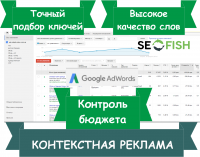 Настройка Google AdWords