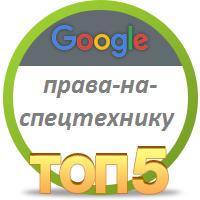 1 место в Гугл