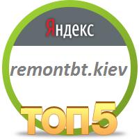 2 место в Яндекс для ремонт киев