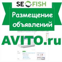 Объявления на Авито + 87% продаж за месяц!