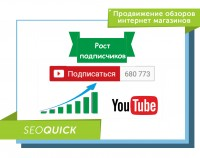 Продвижение обзоров интернет магазинов