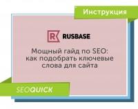 Мощный гайд по SEO: как подобрать ключевые слова для сайта