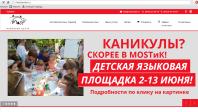 """""""Мост центр"""" - языковой центр"""