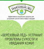 """Березовый сок"" косметика"