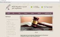"""""""Комиссий нет"""" - общество по защите прав потребителей"""
