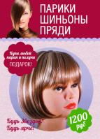 """Интернет магазин """"Парики"""""""