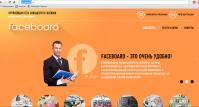 """""""faceboard"""" - раскрутка сообществ и групп"""