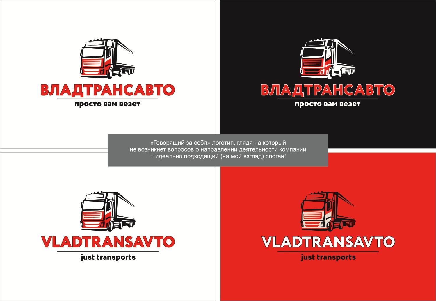 Логотип и фирменный стиль для транспортной компании Владтрансавто фото f_9855cdc00a2cf997.jpg