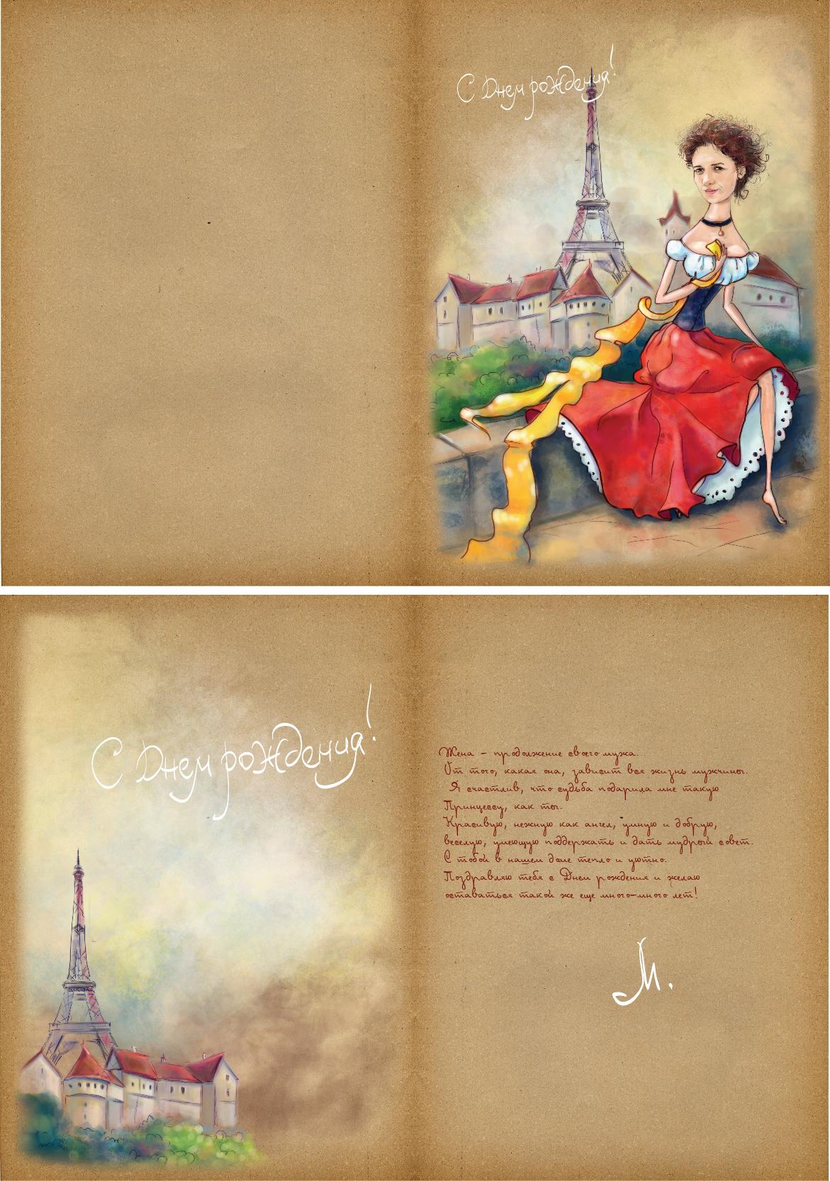 открытка с лицом рисованным с фото клиента