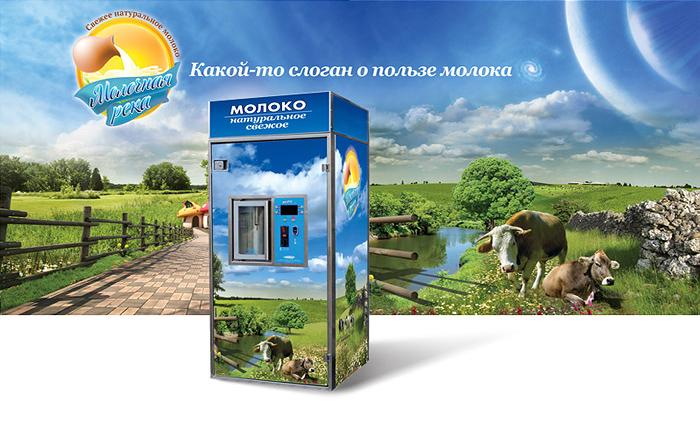 оформление автомата по продаже свежего молока