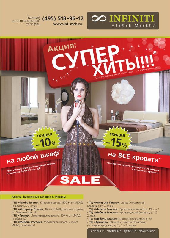 страница в журнал
