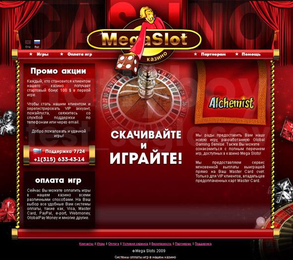 сайт казино