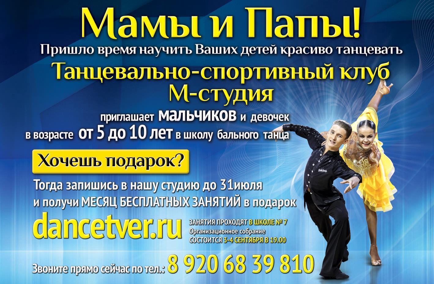 школа танцев Dancetver.ru