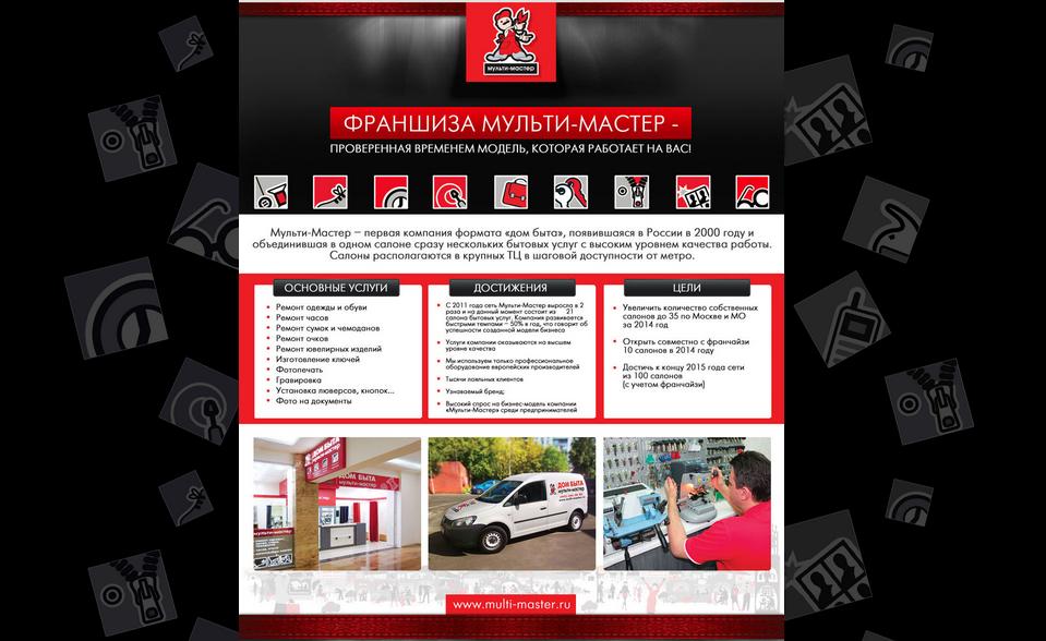 multi-master.ru