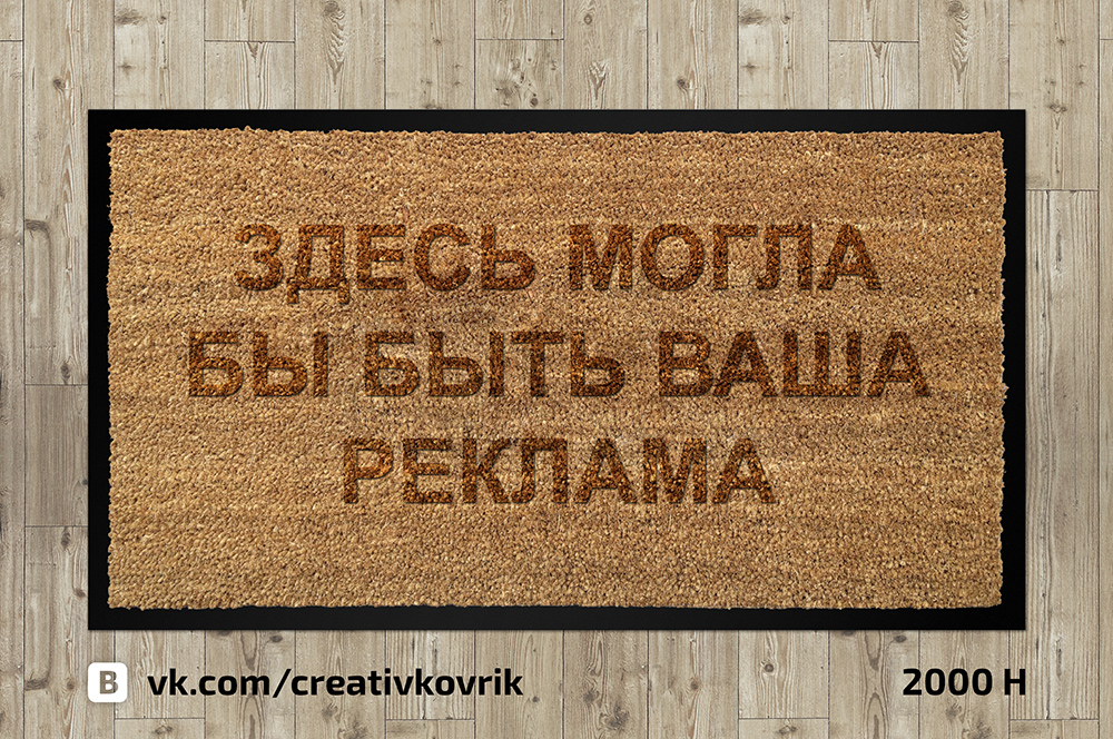 Сделать дизайн приддверного коврика фото f_842558aa6e0c20f5.jpg