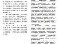 Перевод текстов с китайского языка