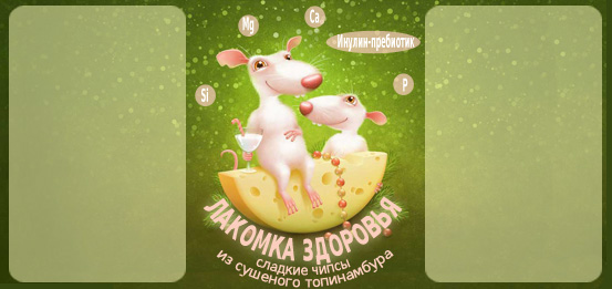 Дизайн этикетки на ПЭТ-банку лакомства для домашних грызунов фото f_51853a7ff338d689.jpg
