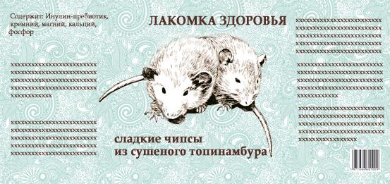 Дизайн этикетки на ПЭТ-банку лакомства для домашних грызунов фото f_79153a844ebd0e74.jpg