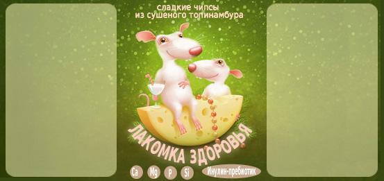Дизайн этикетки на ПЭТ-банку лакомства для домашних грызунов фото f_95353a7ff281a722.jpg