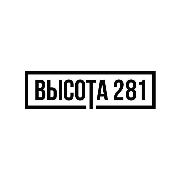 Высота 281