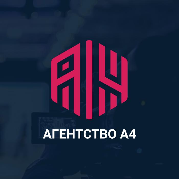 Агентство А4