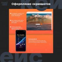 Упаковка скриншотов Shopify