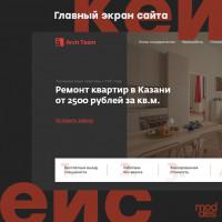 Экран сайта по ремонту квартир