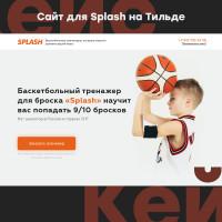 Сайт на Тильде для Splash
