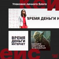 Дизайн для блога ВКонтакте