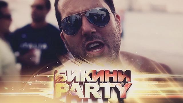 Bikini Party Beeline