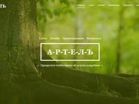 Сайт на netcat за сутки