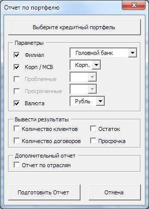 Отчет по параметрам