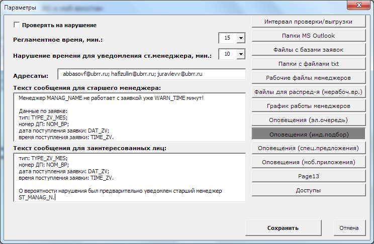 Программа для обработки интернет заявок