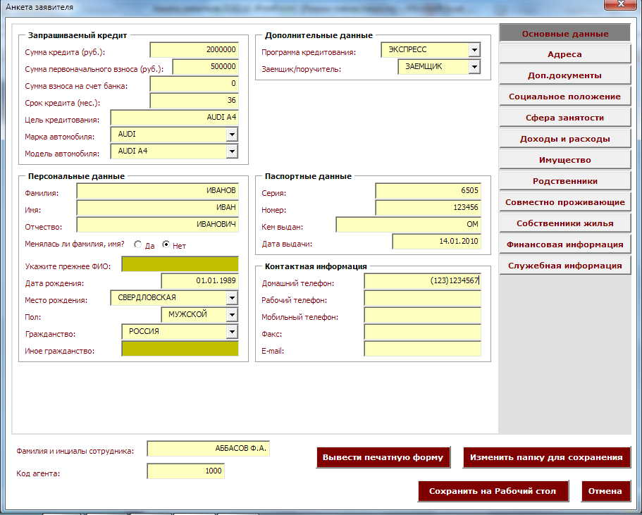 Анкета с печатной формой для автокредитования