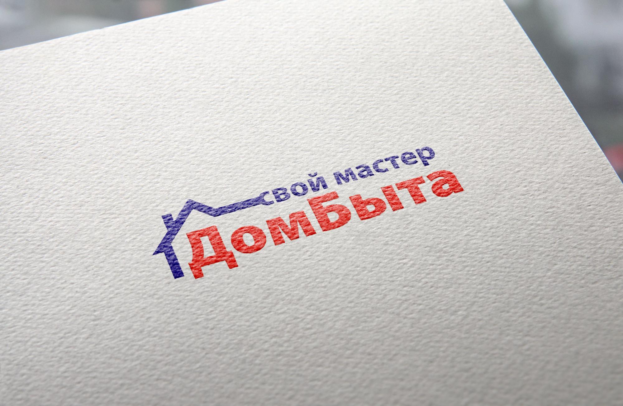 Логотип для сетевого ДОМ БЫТА фото f_1295d7ab621a5884.jpg