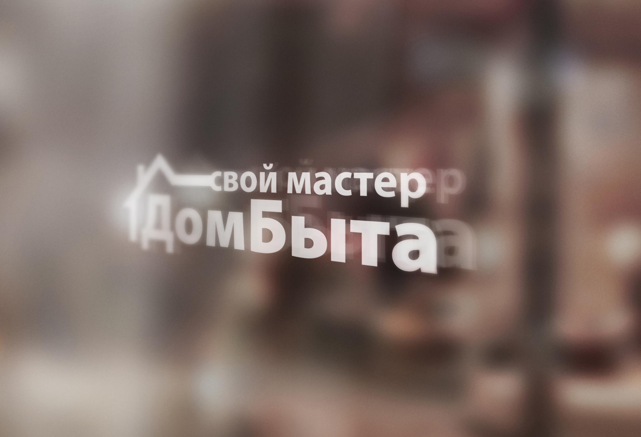 Логотип для сетевого ДОМ БЫТА фото f_6035d7ab5743e3ce.jpg