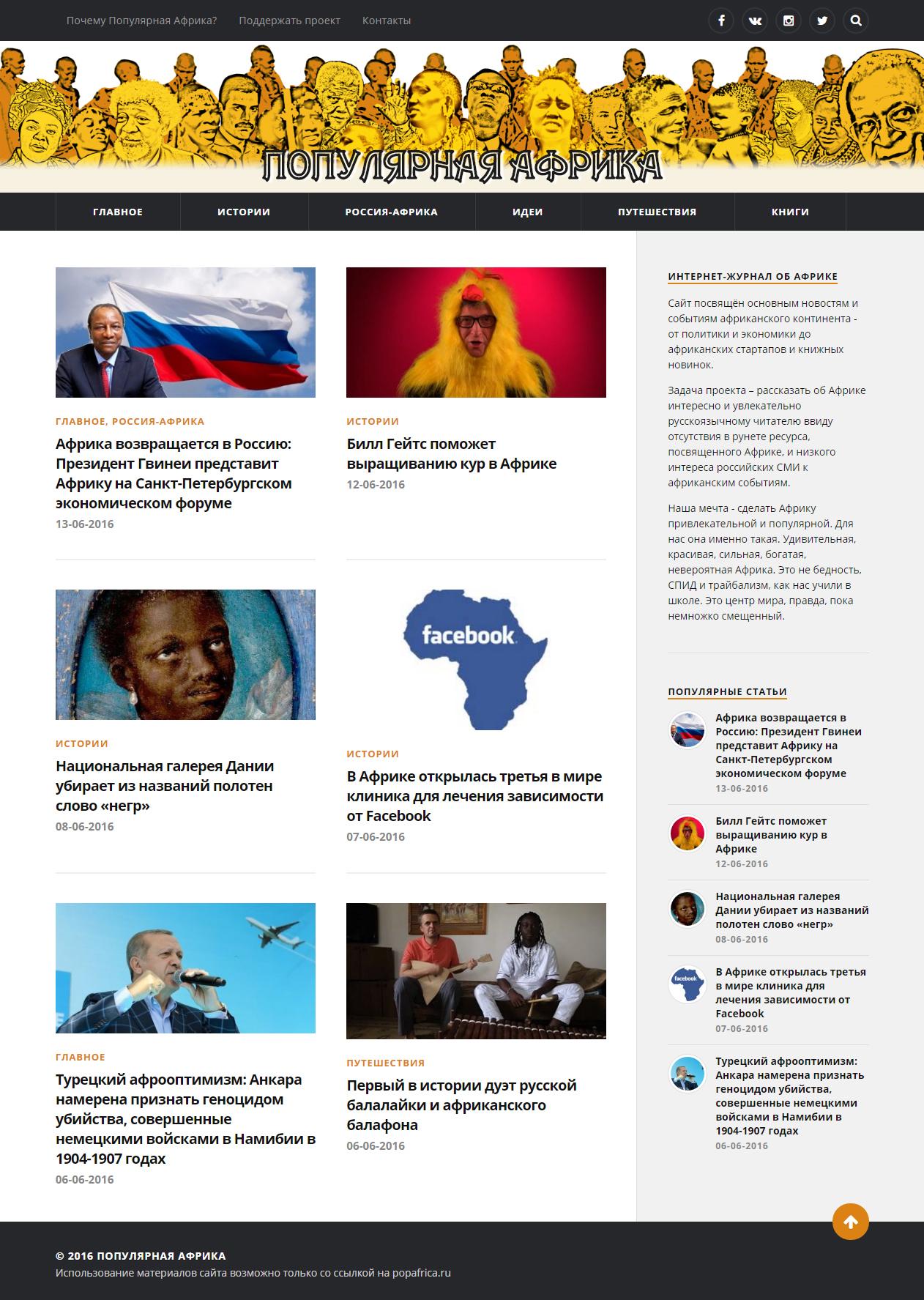 "Блог ""Популярная Африка"" (Wordpress)"