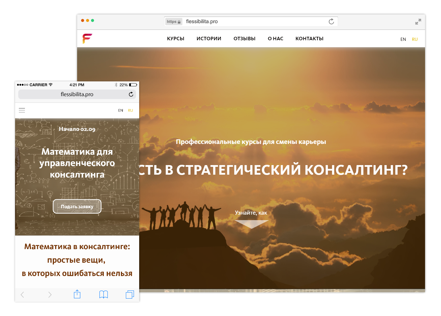 Сайт тренингового центра Flessibilita (Wordpress)