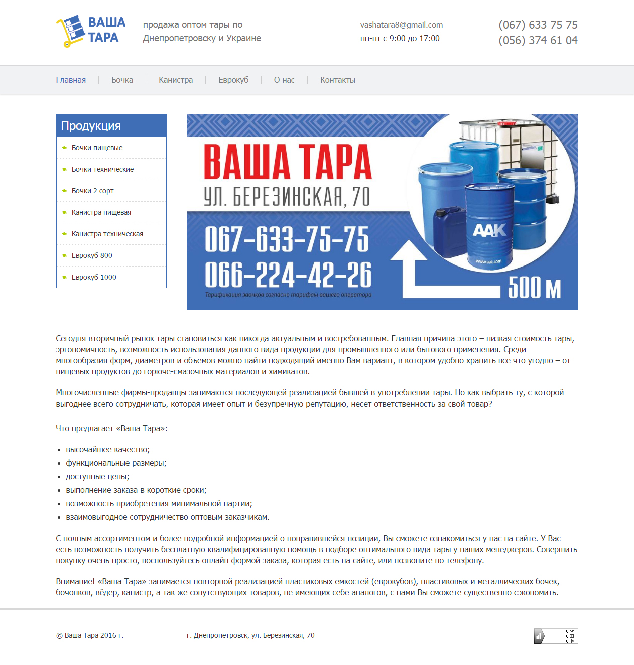 "Сайт-визитка компании ""Ваша тара"" (Joomla)"